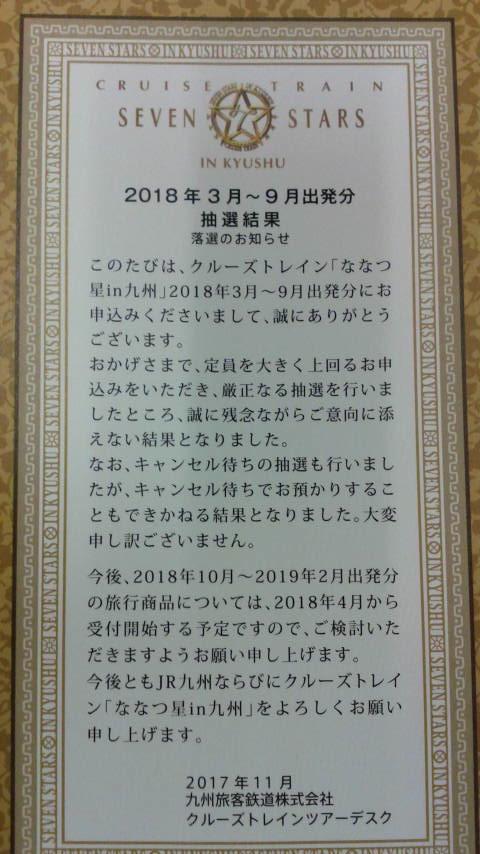 2017120109480000